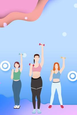 フィットネスチラシ画像ダウンロード バイタリティフィットネス フィットネスdm 楽しいスポーツ , Fitness Posters, Fitness Activities, フィットネスdmチラシ背景素材 背景画像