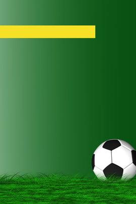फुटबॉल मैदान फुटबॉल पोस्टर गतिशील फुटबॉल फुटबॉल , लक्ष्य, हरे, फुटबॉल पोस्टर पृष्ठभूमि छवि