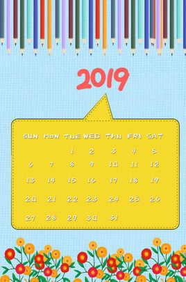 fresh 2017 calendar table , Fresh, Material, Background Material Imagem de fundo