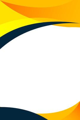 弧線 黃色 時尚 活潑 , 黃色, 時尚, 動感 背景圖片