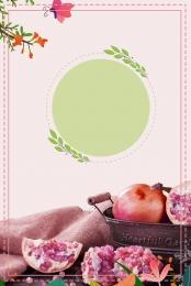 石榴 水果 清新 植物 , 清新, 新鮮石榴美食水果宣傳促銷, 宣傳 背景圖片