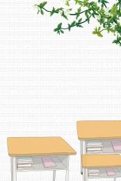 新鮮です 学校 机 H 5背景 新鮮です H 5背景 背景画像