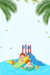 water world 水の機器 子供用ウォーターパーク 夏 , 新鮮な夏旅行ウォーターパークのポスターの背景, 子供用ウォーターパーク, 水の機器 背景画像