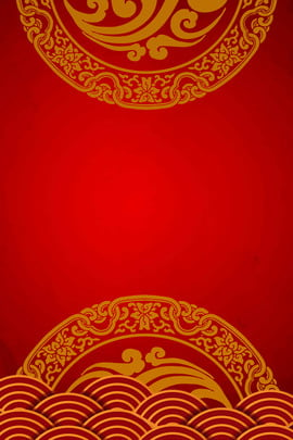 full court banquet menu chinese style red pattern background classical , Classical, Poster, Full Imagem de fundo