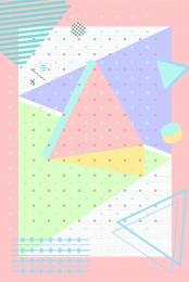 ज्यामितीय ढाल रचनात्मक सपाट पॉप शैली , पॉप शैली, पॉप, फ्लैट पृष्ठभूमि छवि
