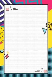 ज्यामितीय ढाल रचनात्मक सपाट पॉप शैली , सपाट, शैली, ई-कॉमर्स ज्यामिति पृष्ठभूमि छवि