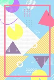 ज्यामितीय ढाल रचनात्मक सपाट पॉप शैली , सपाट, ई-कॉमर्स ज्यामिति, रचनात्मक पृष्ठभूमि छवि