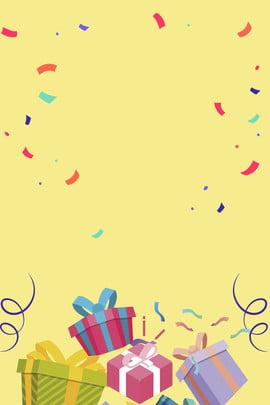 禮物盒 禮花 彩帶 彩帶 狂歡 禮花 開心背景圖庫