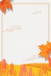 autumn october  golden , Autumn, October, Background Imagem de fundo