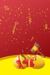 金蛋 有獎 淘寶 天貓 , 有獎, 淘寶, 大金蛋 背景圖片