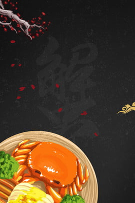 グルメ タラバガニ 蒸しタラバガニ 栄養価の高い食品 , カニの王, H5, イカ 背景画像
