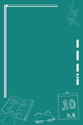 졸업식 캠퍼스 문화 포스터 배경 템플릿 , 성숙한 기억, 템플릿, 배경 템플릿 배경 이미지