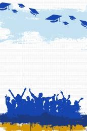 畢業季 畢業了 再見青春 畢業季易拉寶 , 畢業季畢業典禮海報背景模板, 畢業了, 畢業季易拉寶 背景圖片