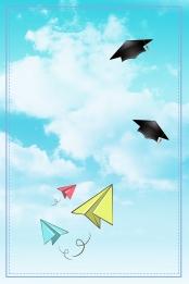 畢業季 畢業典禮 青春 海報 , 紙飛機, 畢業晚, 海報 背景圖片