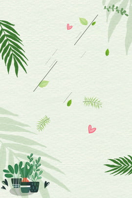 green plant small fresh plant poster green poster , Small Fresh, Background, Green ภาพพื้นหลัง