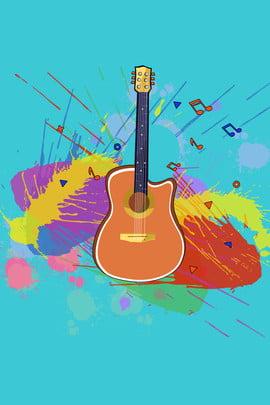 ギタークラブ ギター 楽器 新人募集 ギターエージェンシーが新しいポスターを募集 楽器 サマーバケーションクラス 背景画像