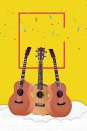 吉他 音樂 樂器 聚划算 , 尤克里裡, 背景, 吉他音樂背景模板 背景圖片