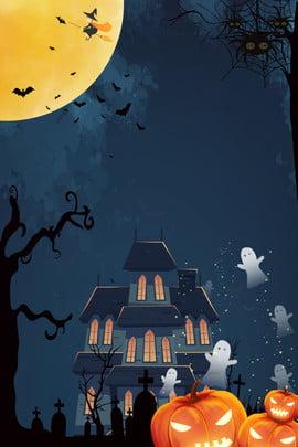 halloween halloween carnival night happy halloween halloween , Halloween Carnival Night, Sound, Ghost Festival Фоновый рисунок