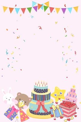 生日快樂 蛋糕 卡通 生日海報 , 生日快樂蛋糕海報, 彩旗蠟燭, 生日快樂 背景圖片