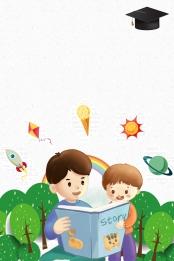 幸せな読書キャンパス文化創造的なポスター 幸せな読書 キャンパス文化 教育文化 , キャンパス文化, 幸せな読書, 学校のポスター 背景画像