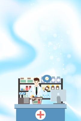 安全用藥 扁平化 醫療促銷 簡約展板 , 分層文件, 醫療促銷, 健康醫療安全用藥 背景圖片