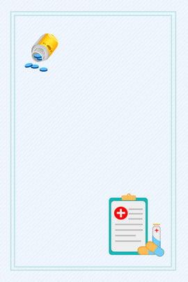 安全用藥 扁平化 醫療促銷 簡約展板 , 簡約展板, 安全用藥, 醫療用品安全 背景圖片