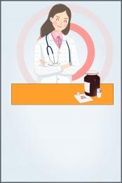 安全用藥 扁平化 醫療促銷 簡約展板 , 150ppi, 醫療促銷, 藥品安全意識 背景圖片