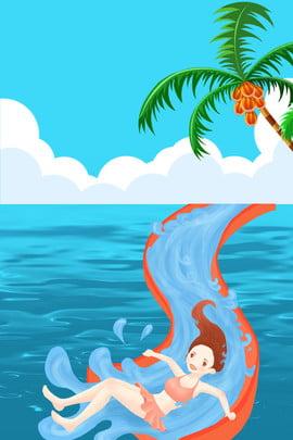 你好八月 兒童 樂園 水上樂園 八月 活動 水上樂園背景圖庫