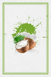 High Nutrient Freshly Squeezed Coconut Juice, Freshly Squeezed Coconut Milk, Freshly Squeezed Coconut Juice, Summer Juice, Background image