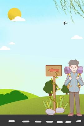 徒步客 運動 徒步旅行 野外郊遊 , 徒步客, 150ppi, 自由行 背景圖片