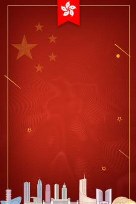 hong kong return advocacy poster , Hand Drawn, Twentieth Anniversary, Kong Фоновый рисунок
