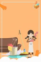 हाउसकीपिंग सेवाओं हाउसकीपिंग सेवाओं हाउसकीपिंग पोस्टर हाउसकीपिंग , सामग्री, की तलाश में, हाउसकीपिंग पृष्ठभूमि छवि