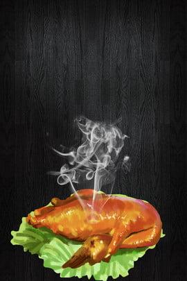 रेस्तरां प्रचार पोस्टर हुनान विशेषता सॉस बोर्ड बतख , बतख, काली पृष्ठभूमि, बतख पृष्ठभूमि छवि