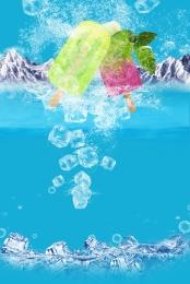 アイスクリームポスター アイスクリームポスター 屋外広告 アイスバーグクール , アイスクリーム広告, アイスバーグクール, アイスクリームプロモーション 背景画像