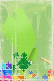 Bảo vệ môi trường bảo vệ môi trường carbon thấp ghép hình áp phích sáng tạo Liệu Bảo Tái Hình Nền