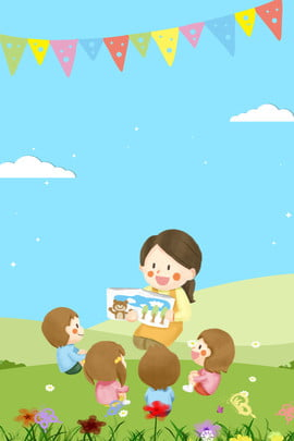 Kindergarten kindergarten teacher recruitment poster teacher Cartoon Style Poster Фоновое изображение