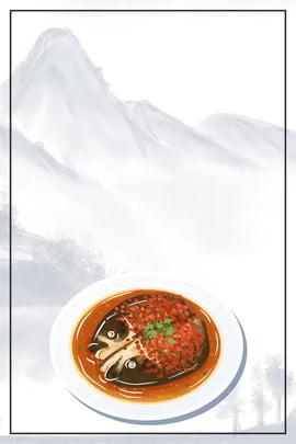 हुनान व्यंजन रेस्तरां का प्रचार fish काली मिर्च मछली का सिर चीनी शैली का व्यंजन , हुनान व्यंजन, जीभ के सिरे पर चीनी स्वाद, के पृष्ठभूमि छवि