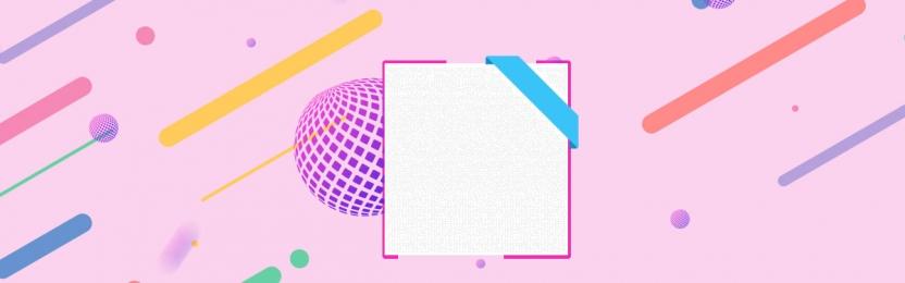 Art fresh pink simple promotion banner Simple Promotion Banner Imagem Do Plano De Fundo