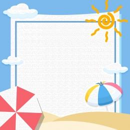 文藝背景 藍天背景 手繪太陽 熱氣球 , 防曬霜, 淘寶, 夏日促銷 背景圖片