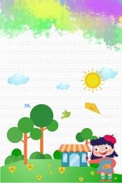 創意海報 海報設計 展板設計 畫畫的小朋友 , 創意海報, 展板設計, 海報設計 背景圖片