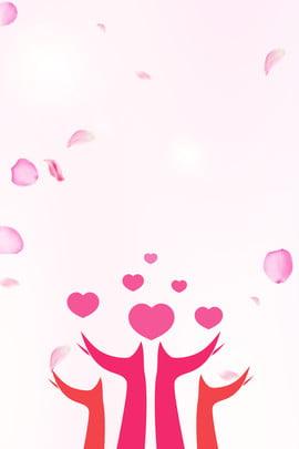 tình yêu từ thiện quyên góp sự kiện poster , Quyên Góp Sự Kiện, Góp, Từ Ảnh nền