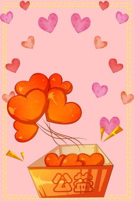 bán từ thiện tình yêu để thế giới tràn đầy tình yêu tuyên truyền tình yêu vượt qua tình yêu , Giá Trưng Bày Hoạt động, Tài, Liệu Ảnh nền