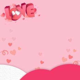 愛在七夕 粉色背景 浪漫背景 love , 禮物, 節日促銷, 淘寶 背景圖片