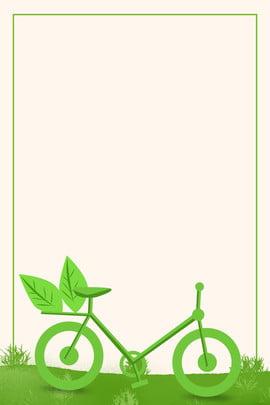 低炭素旅行 緑 環境保護 自転車 , 背景, 自転車, 低炭素旅行ポスターの背景 背景画像