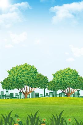 पत्रिका कवर तस्वीर चित्र डाउनलोड पत्रिका कवर बड़ा पेड़ घास , बड़ा पेड़, पृष्ठभूमि, एल्बम पृष्ठभूमि छवि