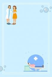 母嬰 護理中心 宣傳 海報 , 母嬰店, 母嬰護理中心宣傳海報, 母愛 背景圖片