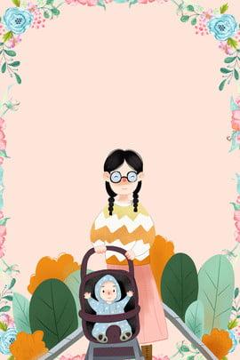 母嬰生活館 母品 嬰幼兒用品 母嬰海報 , 嬰兒車, 母品, 親子活動 背景圖片