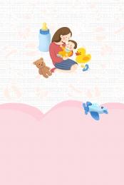 粉色 母嬰 母嬰促銷 母嬰用品 , 嬰兒, 母嬰用品, 母嬰用品母嬰店海報背景 背景圖片