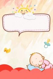 母嬰用品 母嬰海報 母嬰促銷 嬰兒護理 , 母嬰促銷, 母嬰保健, 母嬰店 背景圖片