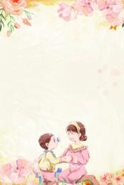 母嬰用品 母嬰店 海報設計 超市 , 嬰兒用品, 母嬰促銷, 嬰兒 背景圖片